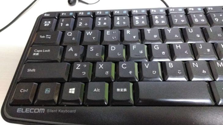 【深夜の対策】静音マウスとキーボードのおすすめ最強タッグ