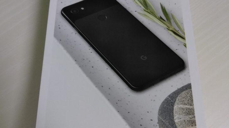 【レビュー】「Google Pixel3a」を開封しよう!