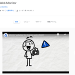 「Distill Web Monitor」でサイトの更新を自動通知しよう