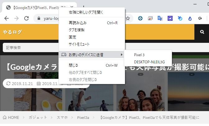 【GoogleChrome】PC/スマホ間で簡単にサイトを共有する方法