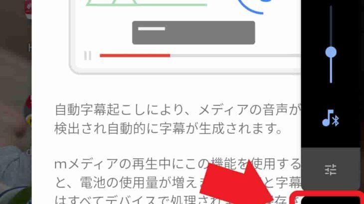 Androidの新機能「自動字幕起こし」を使ってみた