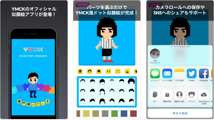 似顔絵 アプリ 無料